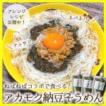 ≪アレンジレシピ公開中≫ネバネバコラボで食べる「アカモク納豆そうめん」